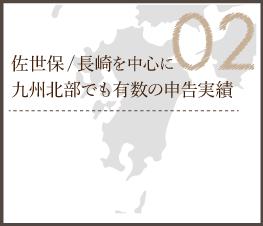 させぼ・長崎を中心に九州北部で有数の相続申告実績