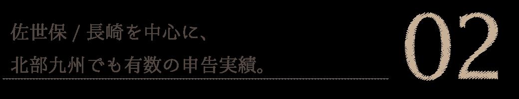 02.佐世保/長崎を中心に、北部九州でも有数の申告実績